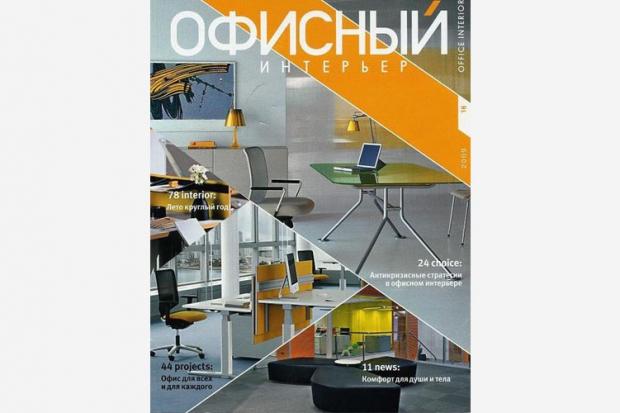 Журнал «Офисный Интерьер». Публикация про серию перегородок FARAM P700.