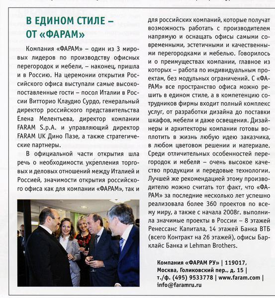 """Журнал """"TATLIN NEWS"""".  Публикация «В едином стиле от Фарам» про открытие Московского офиса FARAM RU."""